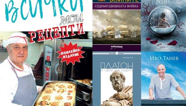 """Топ 5 на най-продаваните книги на издателство """"Милениум"""" (1-7 май)"""
