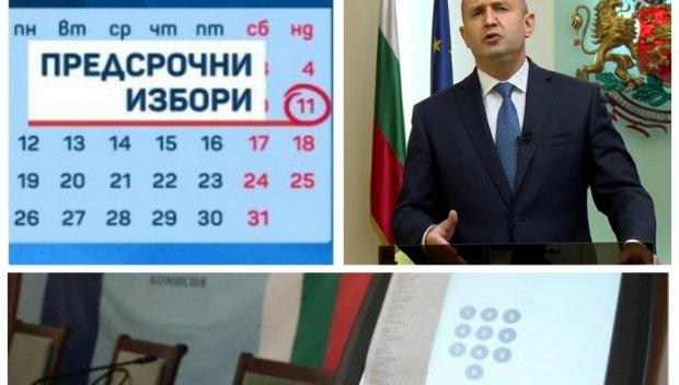 Румен Радев: Не аз определям датата за изборите този път – 4 юли беше абсолютно невъзможна, не можеше да се отлага за след 11 юли