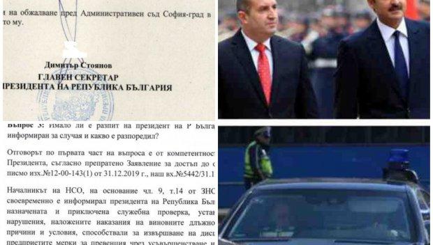 АФЕРИТЕ НА РУМЕН РАДЕВ: Военното разследване заради подаръци за президентската охрана от емира на Катар (ДОКУМЕНТИ)