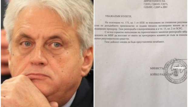 ВОЙНАТА СЕ РАЗГАРЯ: Бойко Рашков спъва всички разследвания - забрани на службите и полицията да издават справки за СРС (ДОКУМЕНТ)