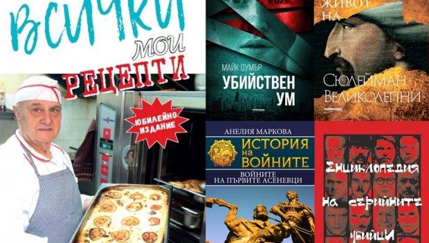 """Топ 5 на най-продаваните книги на издателство """"Милениум"""" (17-23 юли)"""