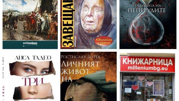 """Топ 5 на най-продаваните книги на издателство """"Милениум"""" (18-24 септември)"""