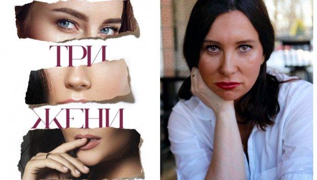 """Скандална книга на """"Милениум"""" става сериал на """"Нетфликс""""! Авторката на """"Три жени"""" Лиса Тадео проговори пред читателите на ПИК и """"Ретро"""""""