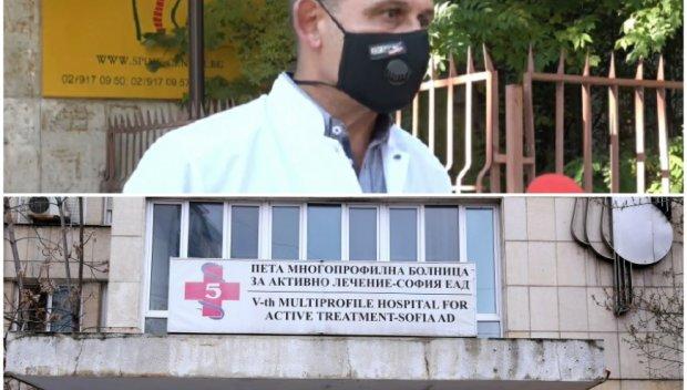 ИЗВЪНРЕДНО В ПИК TV: Директорът на Пета градска болница с шокиращи разкрития за пандемията: Лекари и легла няма! Пациентите ще останат без лечение (ВИДЕО/ОБНОВЕНА)