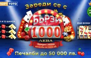 безпрецедентни възможности печалби тотализатора новата моментната лотарийна игра бързите 1000 лева