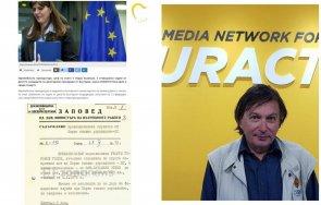 руско активно мероприятие българия прави брюксел кадър държавна сигурност документи