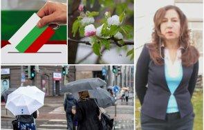 топ синоптик попари прогноза разкри времето изборния ден края април