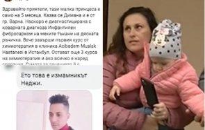 измамник ползва снимки излекувано бебе събира пари