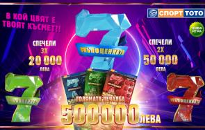 новата лотарийна игра скъпоценната седмица вдъхновена числото съвършенството видео