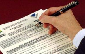 290 000 граждани подадоха данъчни декларации срокът