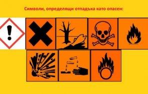 перник събират опасните отпадъци домакинствата