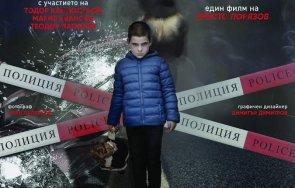 Режисьорът от ПИК TV Христо Порязов с нова премиера - показва ужаса на изгубените на пътя животи (ТРЕЙЛЪР)