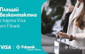 дигиталните плащания все бързи сигурни fibank fitbit visa