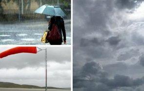 забравяте чадърите отново облаци дъжд хладно сезона карта