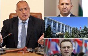 първо пик премиерът борисов президентът радев коментар нито темата навални нито темата шпионските скандали