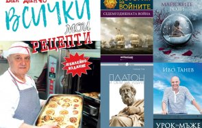 топ продаваните книги издателство милениум
