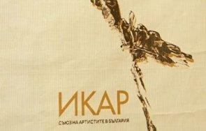 съюзът артистите българия раздаде годишните награди икар