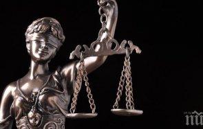 пращат съд чиновничка подкуп подправяне пуп