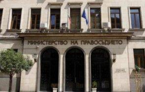 министерството правосъдието облекчава режима получаване удостоверения българско гражданство