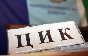 цик заличи три партии регистрация парламентарните избори юли