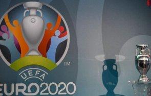 пълната програма евро 2020