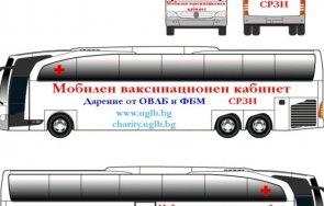 даряват рзи софия автобус преоборудван мобилен ваксинационен кабинет