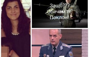 Жената на загиналия пилот пита генерал: Защо допуснахте това да се случи?! Не може на всяка цена да се показвате пред министри и НАТО