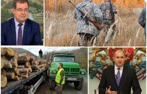 7500 горски служители министъра радев чистката земеделието безкомпромисна разправа всички неудобни отменете оспорваните заповеди предприемем действия