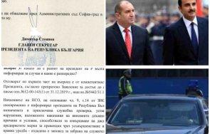 аферите румен радев военното разследване заради подаръци президентската охрана емира катар документи