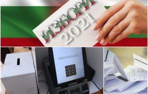 сигнал пик реална опасност фалшифициране изборите машинното гласуване