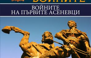 войните първите асеневци разкрива неочаквани подробности началото второто българско царство
