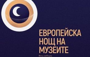 области включват европейската нощ музеите