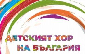 детският хор българия събира 400 деца една сцена