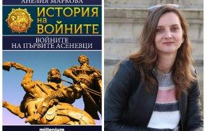 историкът анелия маркова вади бял свят неизвестни факти войните великите асеневци ползва базата данни наса слънчевите затъмнения