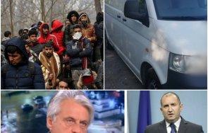 бумът мигранти управлението радев продължава заловиха три дни мвр рашков изпуснало софия
