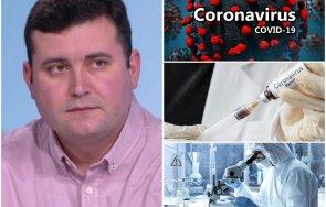 инфекционист ваксините covid имунизацията спре нова вълна пандемията
