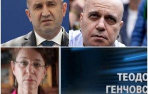 топла връзка министърката отбраната слави експертка румен радев