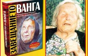 излиза сензационната книга завещанието ванга посветена годишнината смъртта пророчицата корица