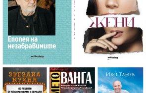 топ продаваните книги издателство милениум септември