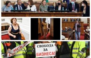 900 извънредно пик последни часове поредния провален парламент депутатите схватка бюрото защита свидетели гледайте живо