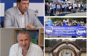 1300 протести шефът синдикат защита разкрива пик задкулисието атаките стойчо кацаров медиците живо