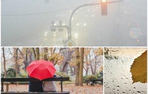 времето часа сутринта октомври продължава мръщи новата седмица идва мъгла облаци дъжд