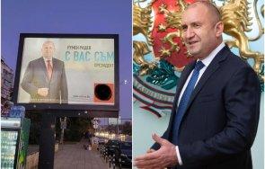 скандал румен радев пръска десетки хиляди левове скъпа реклама насред кризата плаща луксозните билбордове софия магистралите