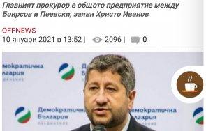 фиксацията бойкикев гешев патология