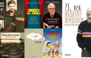 златни класики недялко йорданов книжарница милениум