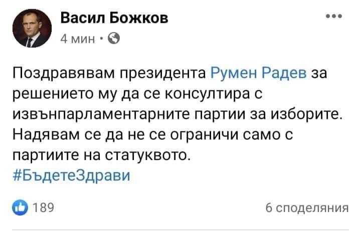 Васил Божков поздрави Румен Радев, иска на консултации при президентаНовиниИнформация