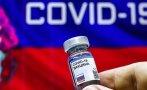 """Израел тайно се е съгласил да закупи ваксини """"Спутник V"""" за Сирия"""