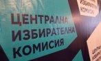 ВАЖНО: ЦИК тегли жребия за номерата на партиите утре