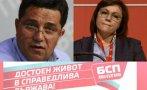 РАЗГРОМЯВАЩА ЗАГУБА: Георги Търновалийски бесен от падането на БСП