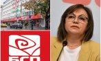 социалисти кърваво писмо нинова сбогом другари погребаха бсп пиринско